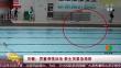 安徽:男童滑落泳池 救生员紧急施救