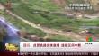 四川:成昆铁路岩体崩塌 线路区间中断