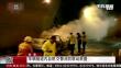 甘肃 车辆隧道内自燃 交警消防联动救援