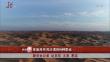 体验库布其沙漠的N种职业