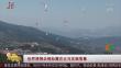 世界滑翔伞锦标赛在北马其顿落幕