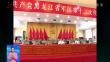 省军区第十二次党代会闭幕