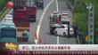 浙江:胆大司机开车吃水果酿车祸
