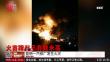 云南 昆明一汽修厂发生火灾