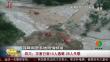 四川:灾害已致10人遇难 28人失联