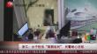 """浙江:女子轻信""""高额返利"""" 民警耐心劝阻"""