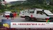 老挝:中国旅游团遭遇严重车祸 多人伤亡