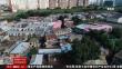 哈尔滨:拆房5万平米 棚改拆迁将结束