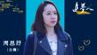 《追夢人》第1集:周思妤《感動!臺灣美女記者北大畢業留京,用大數據助兩岸老兵尋親》