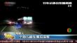 河北:高速路开车斗气酿事故 四人受伤
