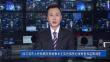 哈尔滨市人民检察院原检察长王克伦接受纪律审查和监察调查