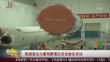 0805  我国首次火箭残骸落区安全验证成功