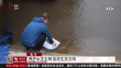 黑河:养护水生生物 促进生态文明
