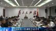 双鸭山:全市防汛工作调度会议召开