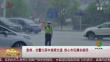 贵州:交警大雨中指挥交通 热心市民撑伞陪同