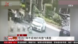 浙江 取消订单不成 网约车撞飞乘客