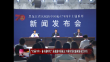 """绥化:""""壮丽70年·奋斗新时代""""庆祝新中国成立70周年绥化新闻发布会举行"""