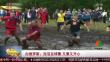 白俄罗斯:泥沼足球赛 又累又开心