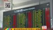 上海:两大机场迎来台风过后的出入境高峰