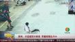 贵州:井盖破损未修复 男童踩踏坠井中