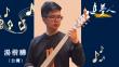 《追夢人》第4集:湯楷驊《臺青失戀發明不擾民吉他,四川德陽再創業:大陸的電商很發達!》