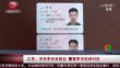 江苏:市民李安丢钱包 警察李安拾到归还