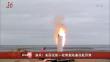 演兵!美国试射一枚常规陆基巡航导弹