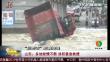 山东:多地险情不断 消防紧急救援