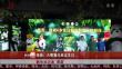 海南:大熊猫兄弟过生日