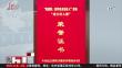 """""""铲车英雄""""王强被评为""""龙江好人"""""""