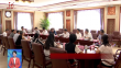 省政协党组班子作主题教育专题党课讲座