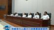齐齐哈尔市政协十二届十一次常委会议召开