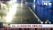 河北:老人雨夜骑车摔倒 民警撑伞施救