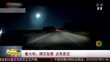 意大利:陨石坠落 点亮夜空