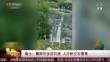 瑞士:暴雨引发泥石流 人行桥左右摇晃