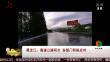 黑龙江:高速公路积水 各部门积极应对