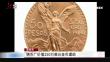 墨西哥 铸币厂价值250万美元金币遭劫