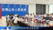 双鸭山市政府召开2019年第七次常务会议