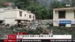 四川 汶川县泥石流致8人遇难23人失联