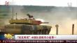 """""""坦克两项""""中国队首轮列小组第一"""
