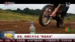 """英国:骑摩托车完成""""瓶盖挑战"""""""
