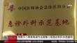 江西 哈医大二院获批成为全国第二批急诊外科示范基地