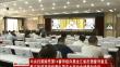 大庆:中央扫黑除恶第14督导组向黑龙江省反馈督导意见