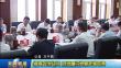 牡丹江:提高政治站位 自觉履行党管武装职责