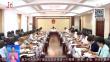省人大常委会党组理论学习中心组集体学习党史新中国史