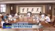大兴安岭:行署林管局召开常务会议