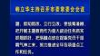 大庆市委书记韩立华主持召开市委常委会会议