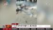 山西 一大巴车失控冲撞行人 致4死6伤