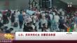 山东:旅客突然吐血 铁警紧急救援