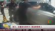 浙江:幼童被反锁车内 紧急砸窗救人